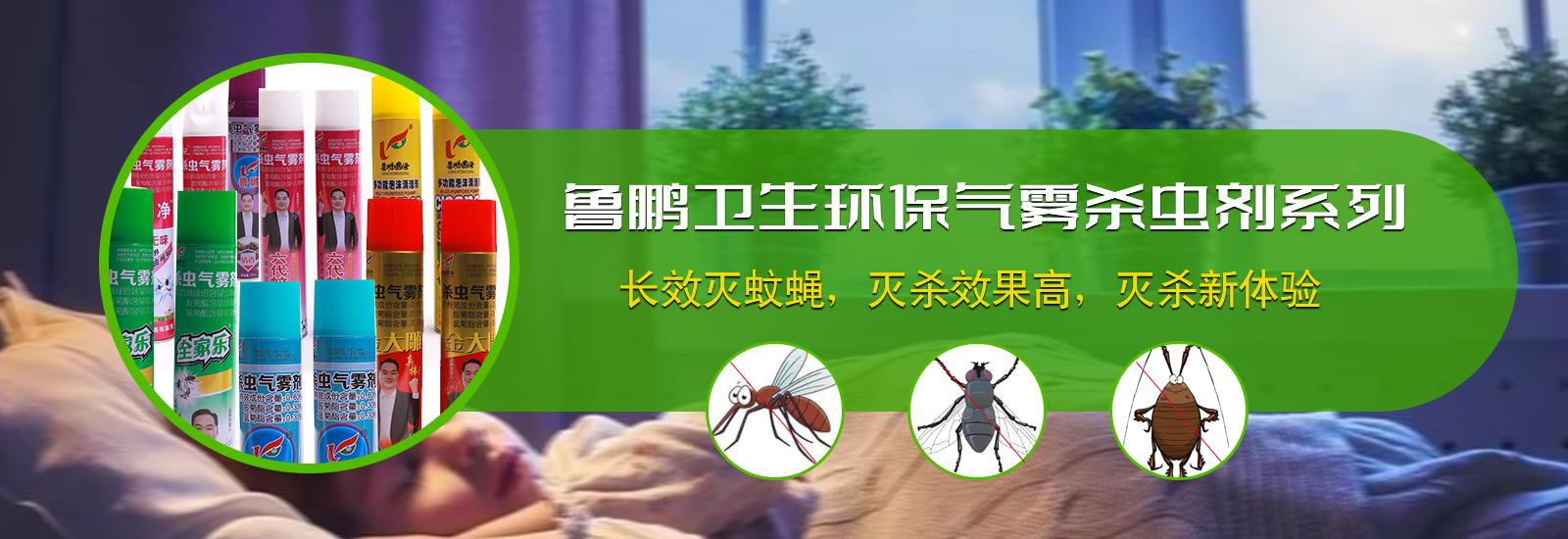 家用杀虫剂