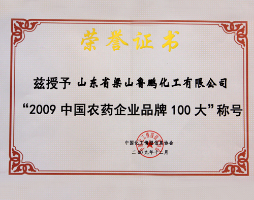 中国农药企业100大